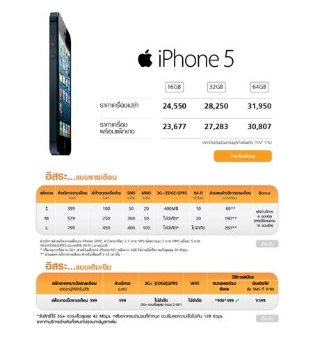 Prix-iPhone5Thailande