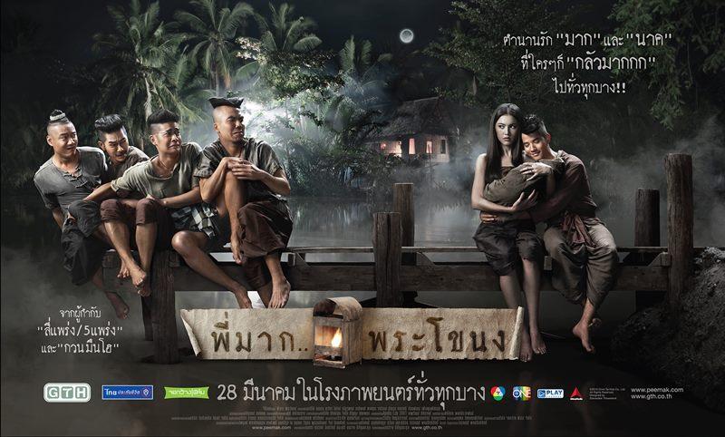 Rencontre serieuse thailande