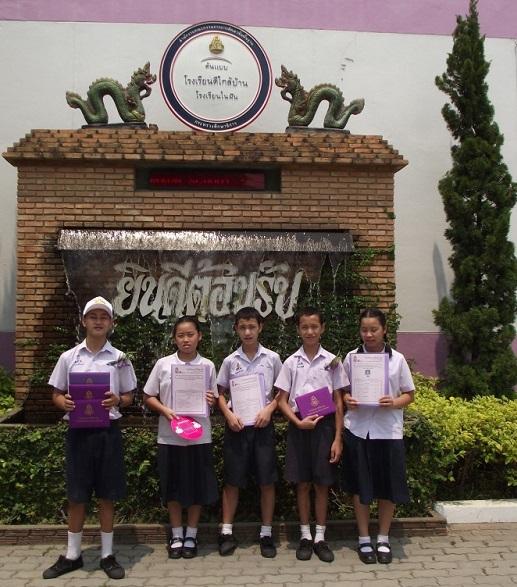 ThaiStudent