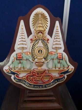 Blason Rama I