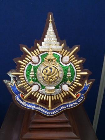 Blason Rama II