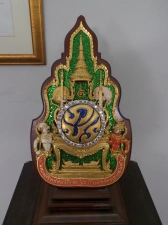 Blason Rama V