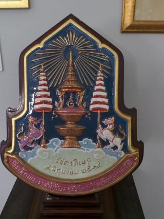 Blason Rama VII