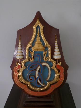 Blason Rama VIII