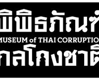 MUSEE CORRUPTION BANGKOK 02